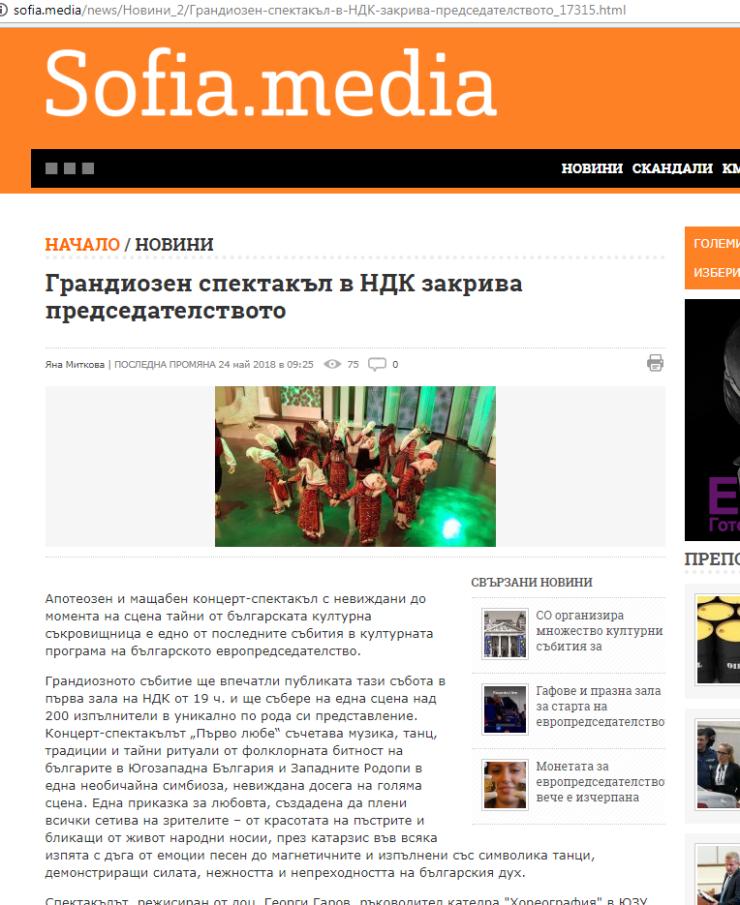 sofiamedia-1